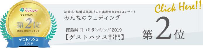 みんなのウェディング、徳島県口コミランキング2019ゲストハウス部門第2位を受賞しました。
