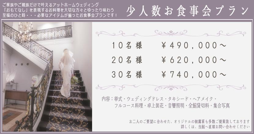 少人数お食事プランでは10名様49万円、20名様62万円、30名様74万円。